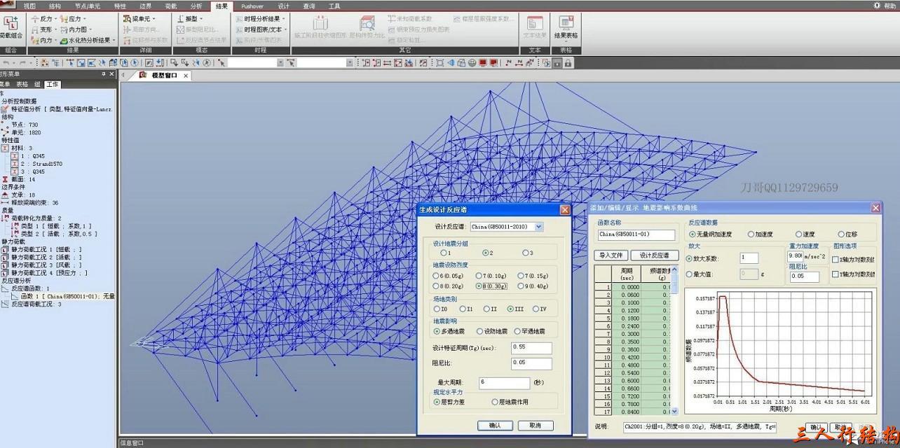 钢结构拉索设计造型