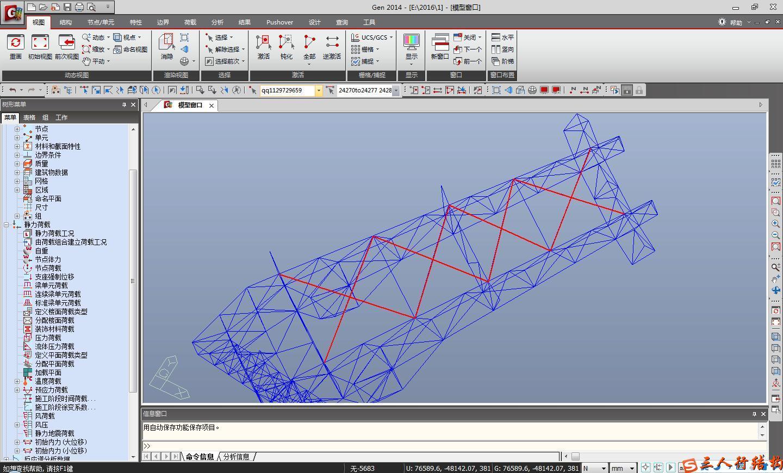 1、选型:综合建筑造型的要求及结构的合理受力及经济性,最终采用了如下体育场经典的形式:  2、建模:利用CAD画好一榀管桁架,注意画的时候要用线段line,然后DXF导入软件赋予结构特性,如下图。注意各种特性要全部赋予,如果整个模型有了再去赋予,就比较麻烦,不过也可以利用层管理。整个完事之后就很简单了,根据自己项目的情况按一定的表达式旋转就得到整个空间结构。特别复杂的空间结构,可以看看李工之前写的任意空间复杂结构数字化建模方法,再复杂的结构,于该方法都不复杂。 3、得的整个空间结构,检查删除重复单元并核查