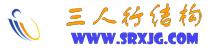 三人行结构官方网站